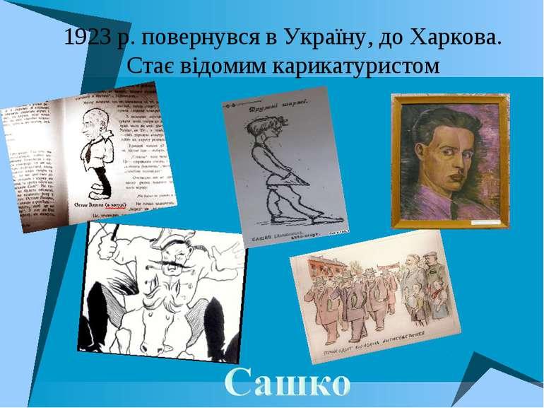1923 р. повернувся в Україну, до Харкова. Стає відомим карикатуристом