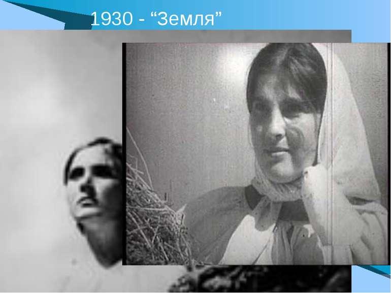"""1930 - """"Земля"""""""