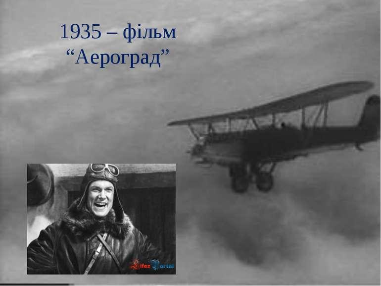 """1935 – фільм """"Аероград"""""""