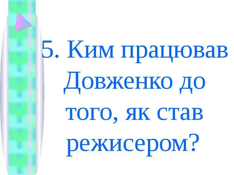 5. Ким працював Довженко до того, як став режисером?
