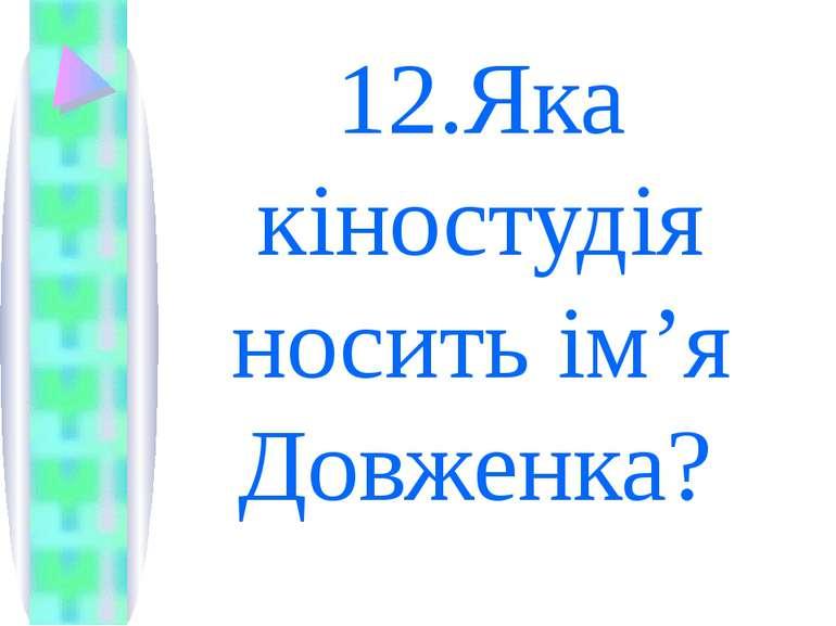 12.Яка кіностудія носить ім'я Довженка?