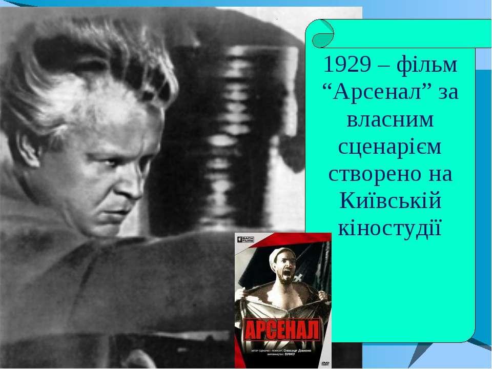 """1929 – фільм """"Арсенал"""" за власним сценарієм створено на Київській кіностудії"""