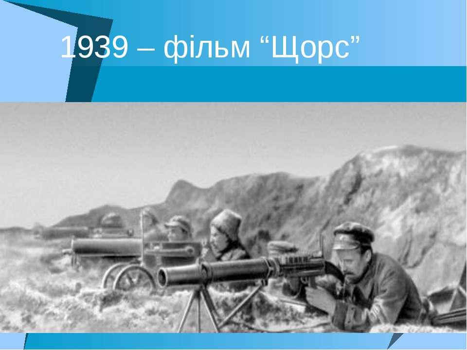 """1939 – фільм """"Щорс"""""""