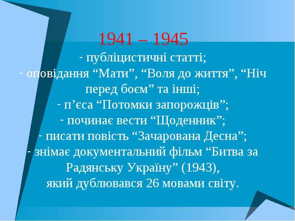 """1941 – 1945 публіцистичні статті; оповідання """"Мати"""", """"Воля до життя"""", """"Ніч пе..."""