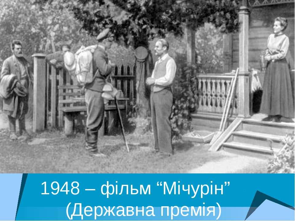 """1948 – фільм """"Мічурін"""" (Державна премія)"""