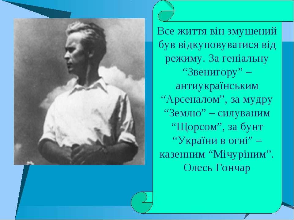 """Все життя він змушений був відкуповуватися від режиму. За геніальну """"Звенигор..."""