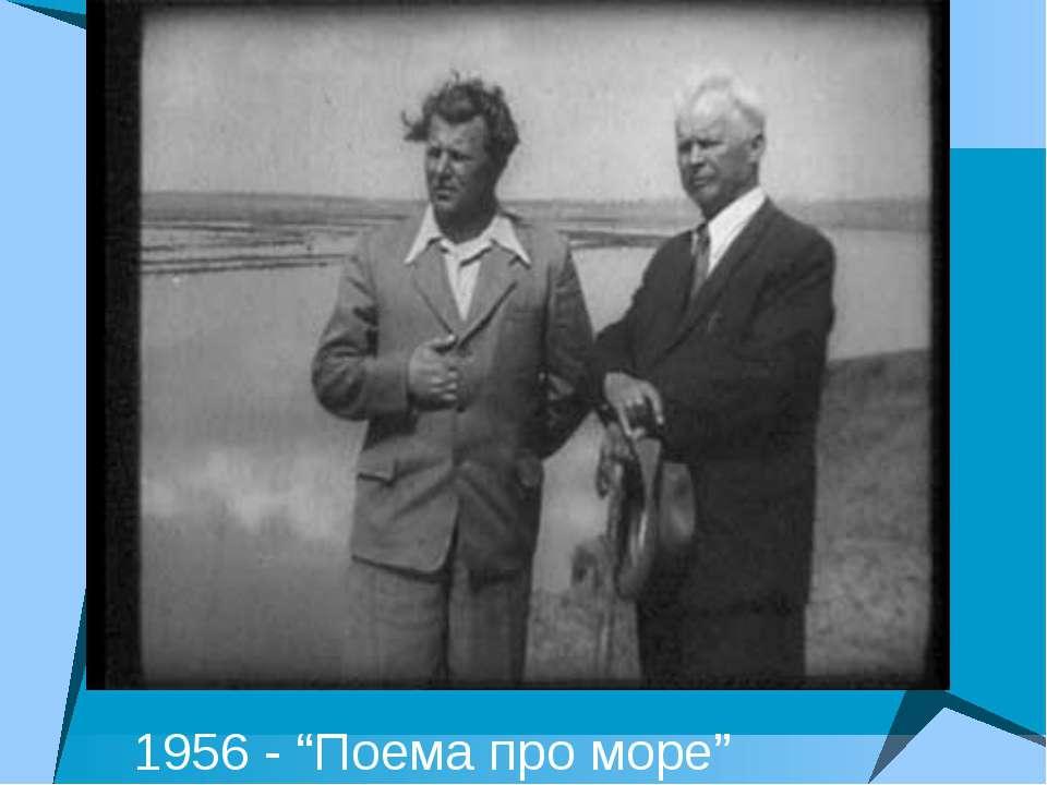 """1956 - """"Поема про море"""""""