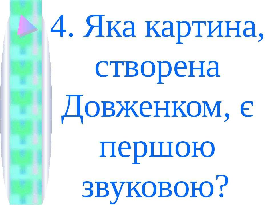 4. Яка картина, створена Довженком, є першою звуковою?