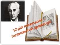 Юрій яновський – талановитий драматург