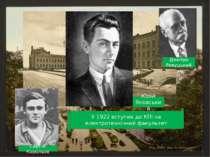 У 1922 вступив до КПІ на електротехнічний факультет Сергій Корольов Дмитро Ре...
