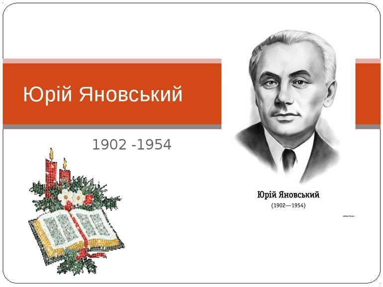 1902 -1954 Юрій Яновський