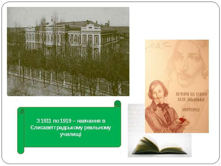 З 1911 по 1919 – навчання в Єлисаветградському реальному училищі