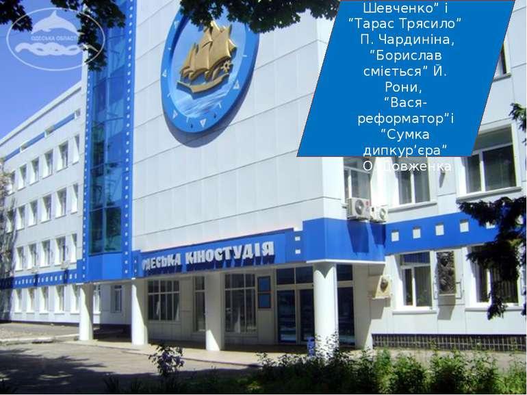 """""""Тарас Шевченко"""" і """"Тарас Трясило"""" П. Чардиніна, """"Борислав сміється"""" Й. Рони,..."""