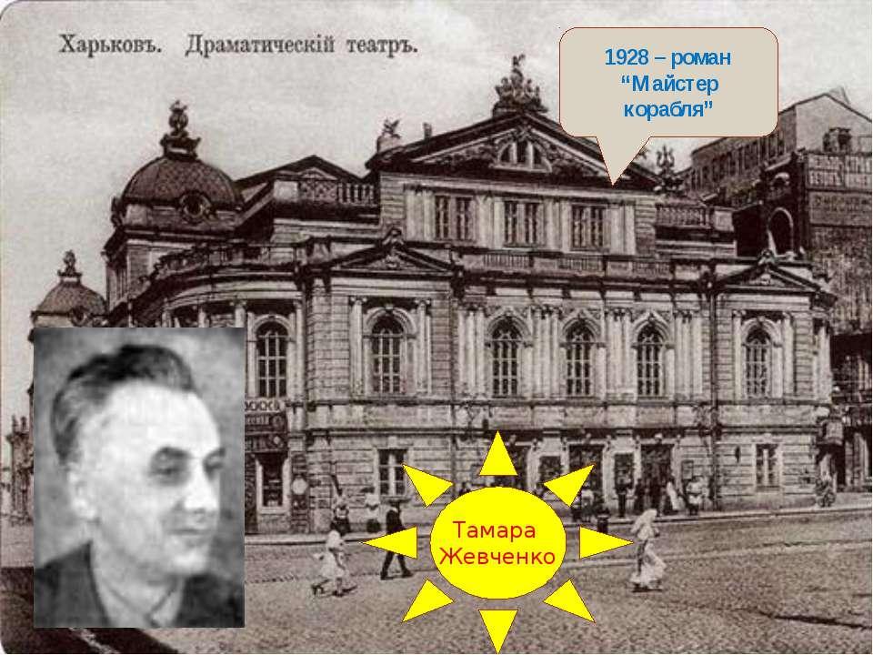 """1928 – роман """"Майстер корабля"""" Тамара Жевченко"""