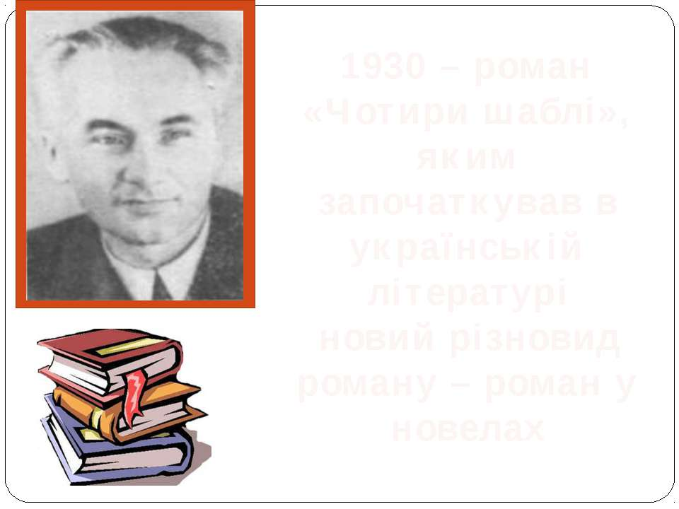1930 – роман «Чотири шаблі», яким започаткував в українській літературі новий...