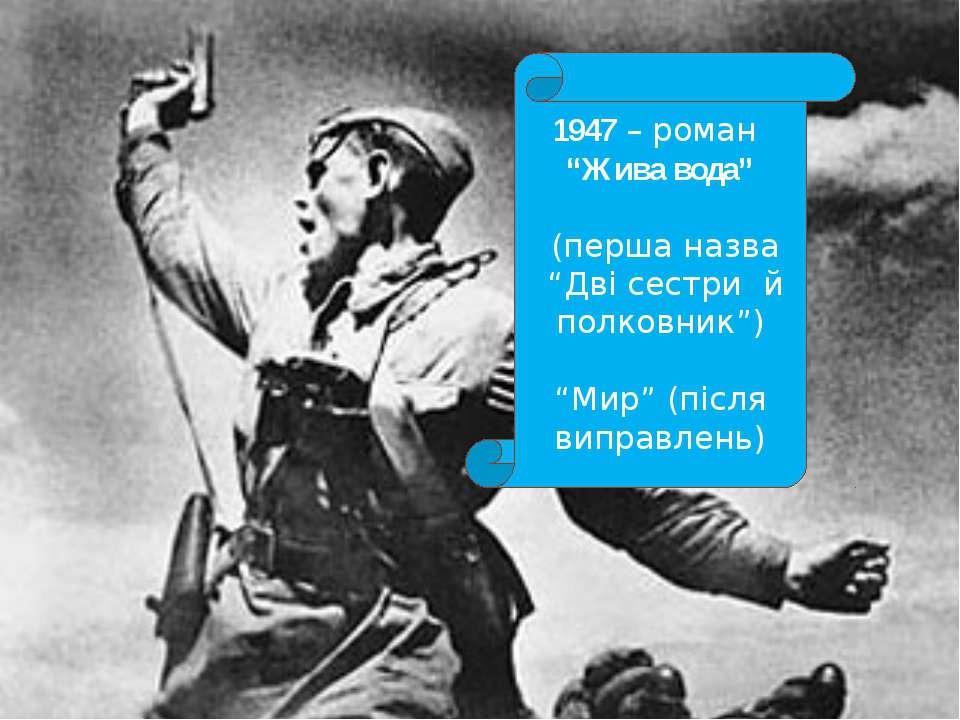 """1941- 1945. Уфа 1947 – роман """"Жива вода"""" (перша назва """"Дві сестри й полковник..."""