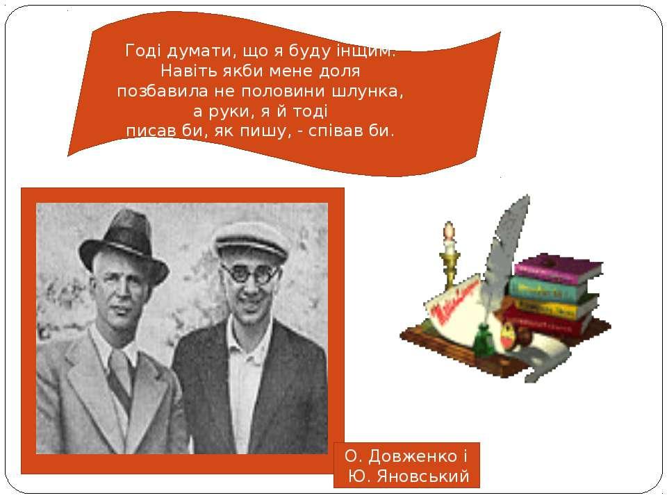 О. Довженко і Ю. Яновський Годі думати, що я буду інщим. Навіть якби мене дол...