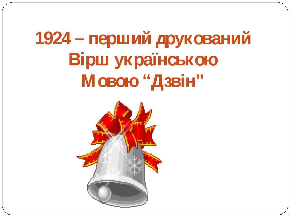 """1924 – перший друкований Вірш українською Мовою """"Дзвін"""""""