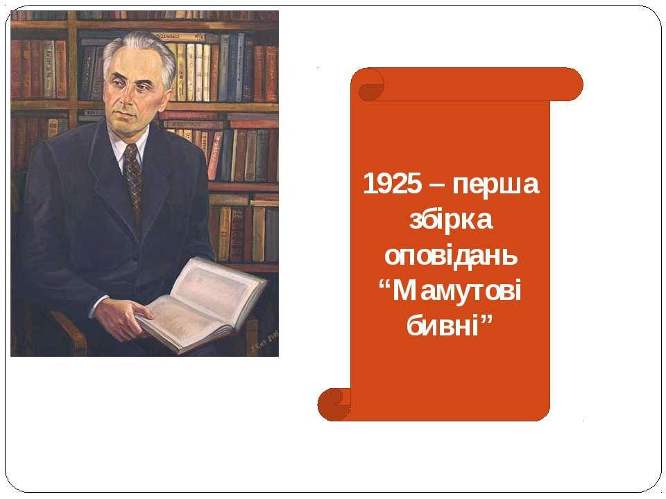 """1925 – перша збірка оповідань """"Мамутові бивні"""""""