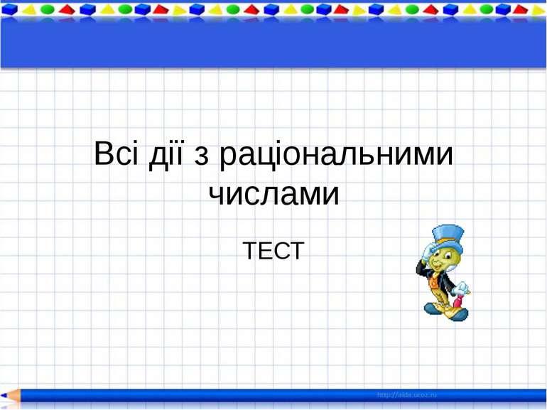 Всі дії з раціональними числами ТЕСТ Епифанова Т.Н.(2008 г.)