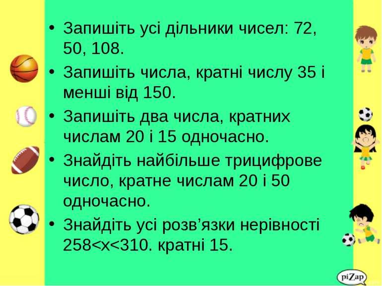 Запишіть усі дільники чисел: 72, 50, 108. Запишіть числа, кратні числу 35 і м...