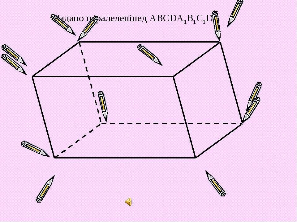 Задано паралелепіпед ABCDA1B1C1D1