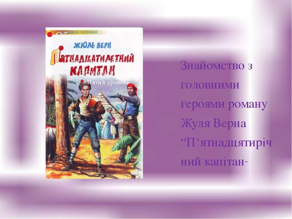 """Знайомство з головними героями роману Жуля Верна """"П'ятнадцятирічний капітан"""" ..."""