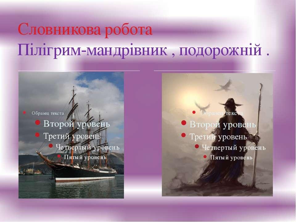 Словникова робота Пілігрим-мандрівник , подорожній .