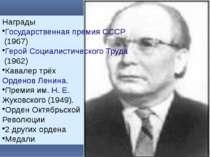Награды Государственная премия СССР(1967) Герой Социалистического Труда(196...