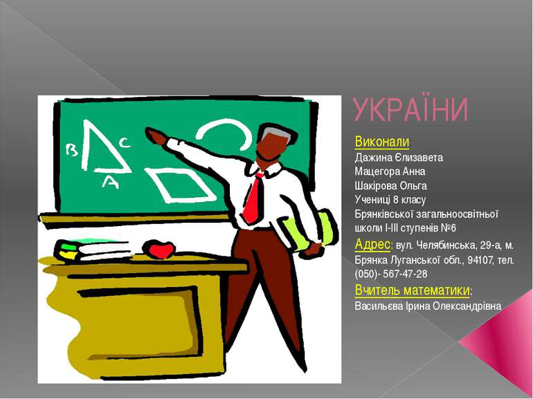 Великі математики УКРАЇНИ Виконали: Дажина Єлизавета Мацегора Анна Шакірова О...