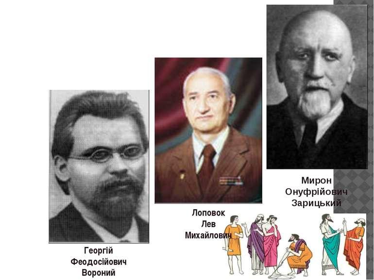 Лоповок Лев Михайлович Георгій Феодосійович Вороний Мирон Онуфрійович Зарицький
