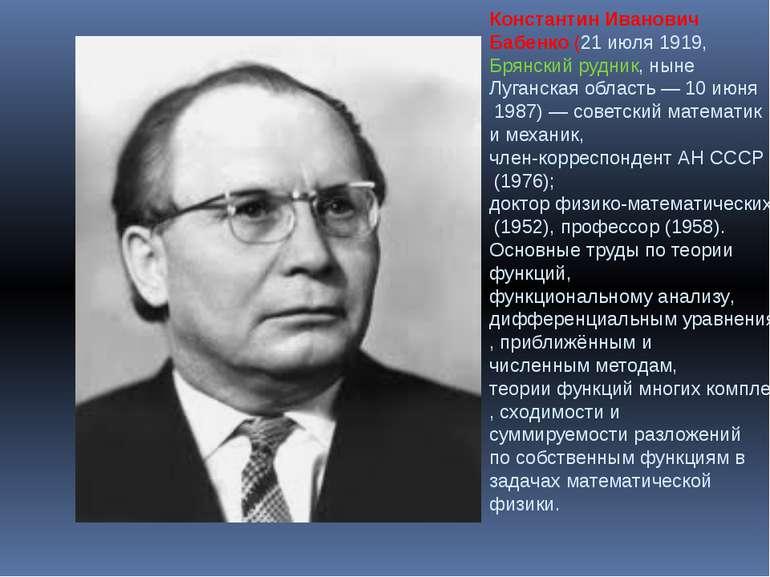 Константин Иванович Бабенко(21 июля1919,Брянский рудник, нынеЛуганская об...