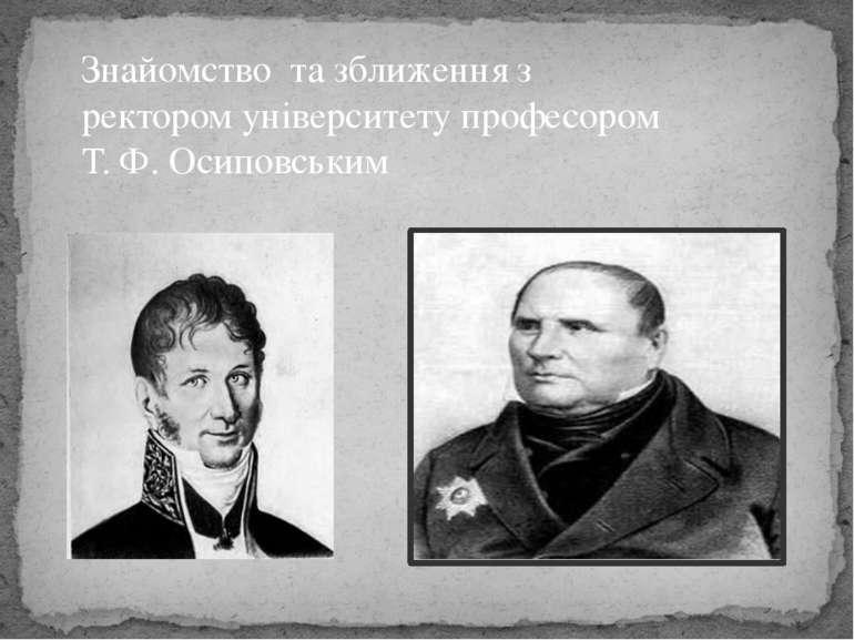 Знайомство та зближення з ректором університету професором Т. Ф. Осиповським