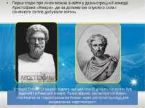 Перші згадкі про лінзи можна знайти у давньогрецькій комедії Аристофана «Хмар...