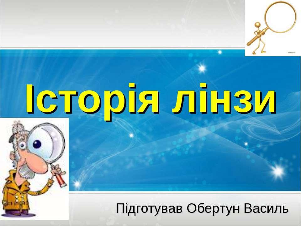 Історія лінзи Підготував Обертун Василь
