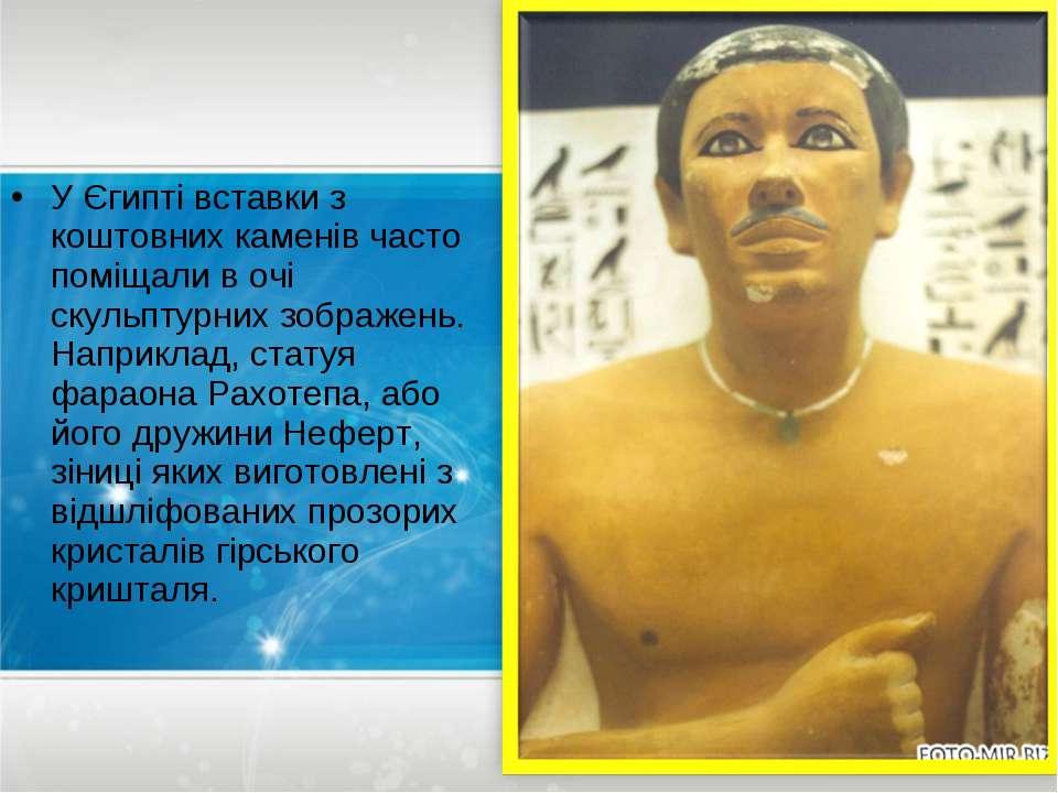 У Єгипті вставки з коштовних каменів часто поміщали в очі скульптурних зображ...