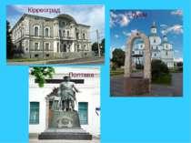 Кіровоград Суми Полтава