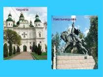 Чернігів Хмельницький