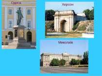 Одеса Херсон Миколаїв
