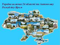 Україна включає 24 області та Автономну Республіку Крим