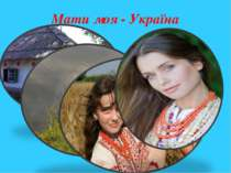 Мати моя - Україна