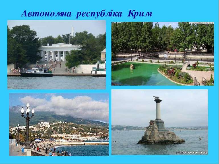 Автономна республіка Крим