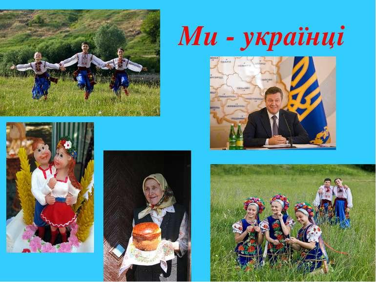 Ми - українці