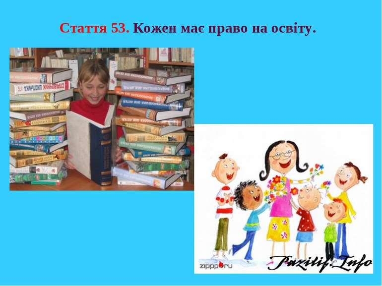 Стаття 53. Кожен має право на освіту.