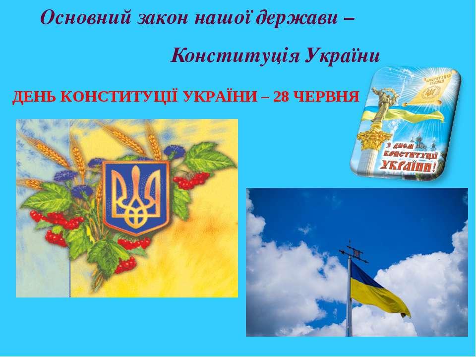 Основний закон нашої держави – Конституція України ДЕНЬ КОНСТИТУЦІЇ УКРАЇНИ –...