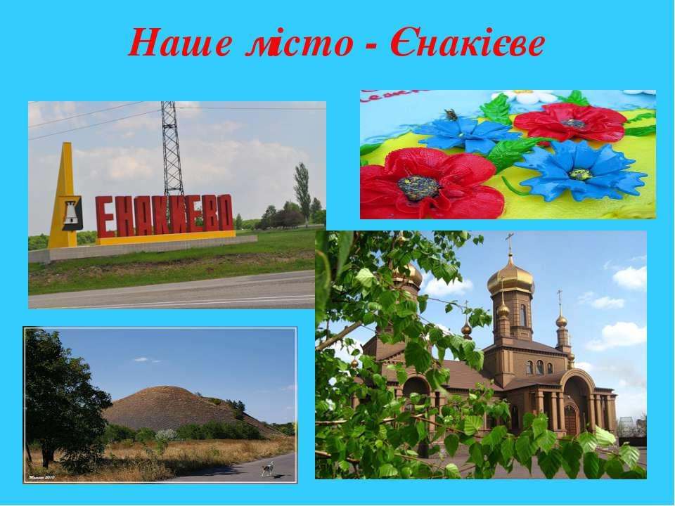 Наше місто - Єнакієве