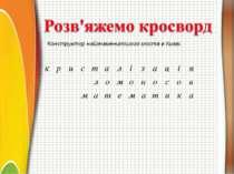 Конструктор найзнаменитішого моста в Києві. к р и с т а л і з а ц і я л о м о...