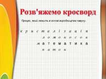 Процес, який лежить в основі виробництва чавуну. к р и с т а л і з а ц і я л ...