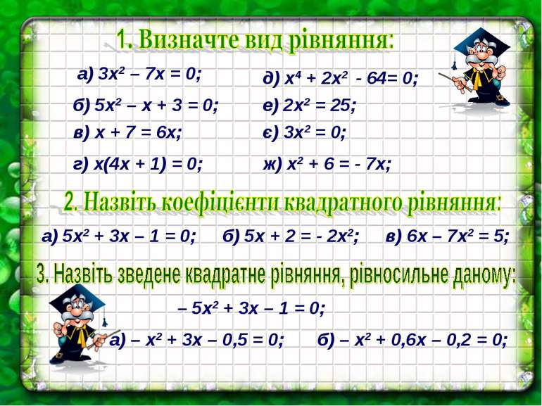 а) 3х2 – 7х = 0; ж) х2 + 6 = - 7х; є) 3х2 = 0; е) 2х2 = 25; б) 5х2 – х + 3 = ...
