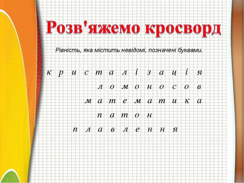 Рівність, яка містить невідомі, позначені буквами. к р и с т а л і з а ц і я ...